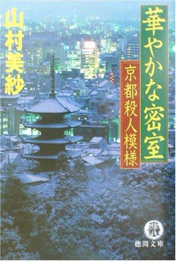 華やかな密室―京都殺人模様 (徳間文庫)
