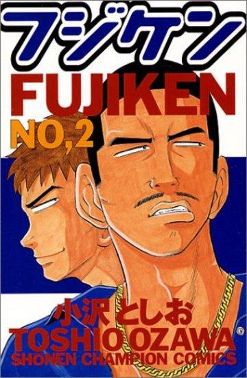 フジケン 2 (少年チャンピオン・コミックス)