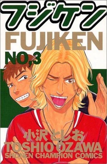 フジケン 3 (少年チャンピオン・コミックス)