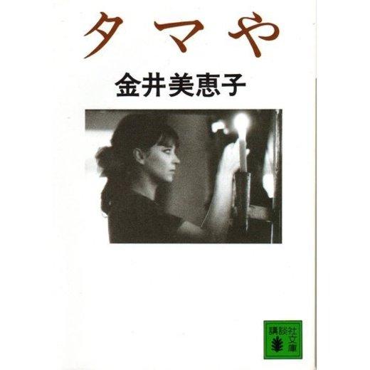 タマや (講談社文庫)