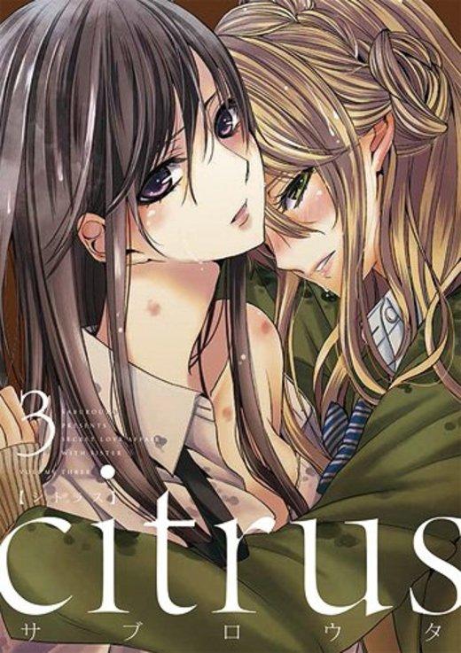 citrus (3) (IDコミックス 百合姫コミックス)