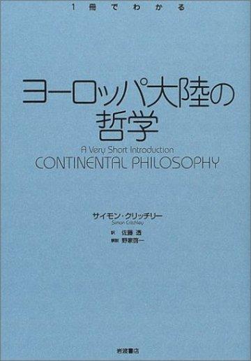 大陸哲学と分析哲学のハイブリッ...