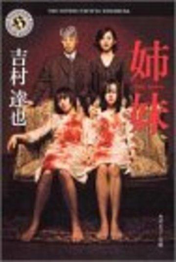姉妹―Two Sisters (角川ホラー文庫)