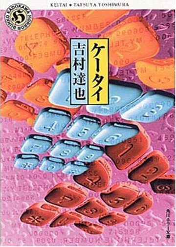ケータイ (角川ホラー文庫)