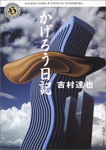 かげろう日記 (角川ホラー文庫)