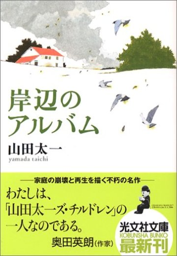岸辺のアルバム (光文社文庫)
