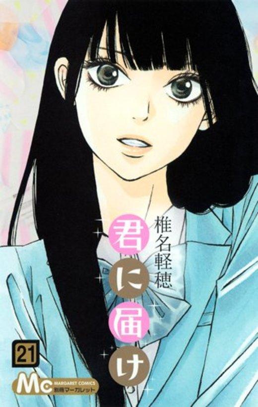 君に届け 21 (マーガレットコミックス)