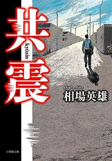 共震 (小学館文庫)