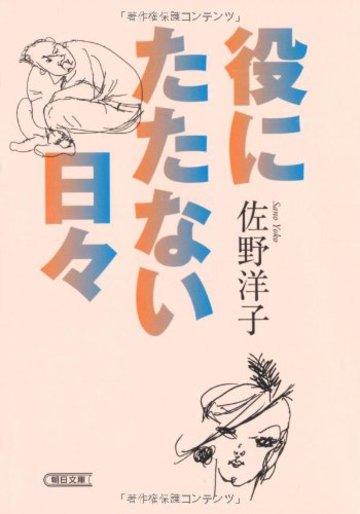 役にたたない日々 (朝日文庫)