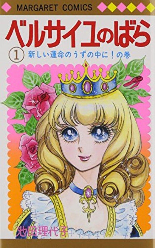ベルサイユのばら (1) (マーガレットコミックス (106))