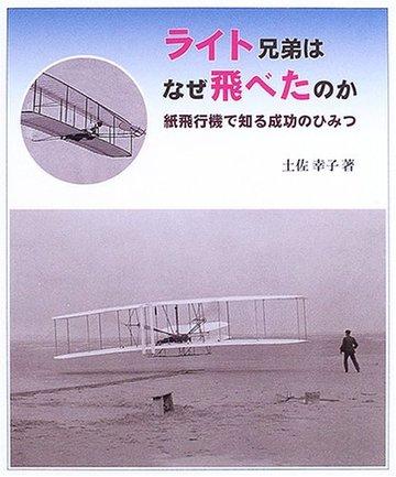 ライト兄弟はなぜ飛べたのか―紙飛行機で知る成功のひみつ (やさしい科学)