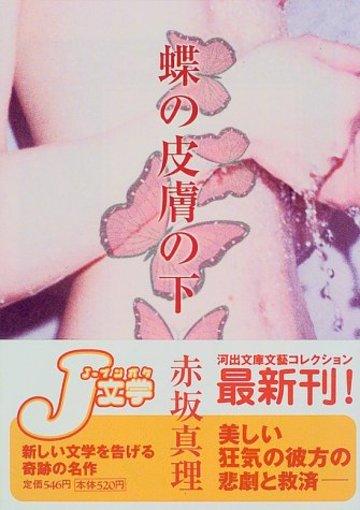 蝶の皮膚の下 (河出文庫)