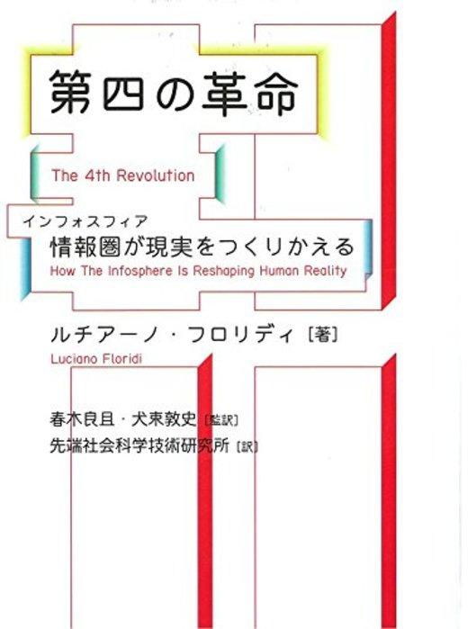 第四の革命―情報圏(インフォスフィア)が現実をつくりかえる