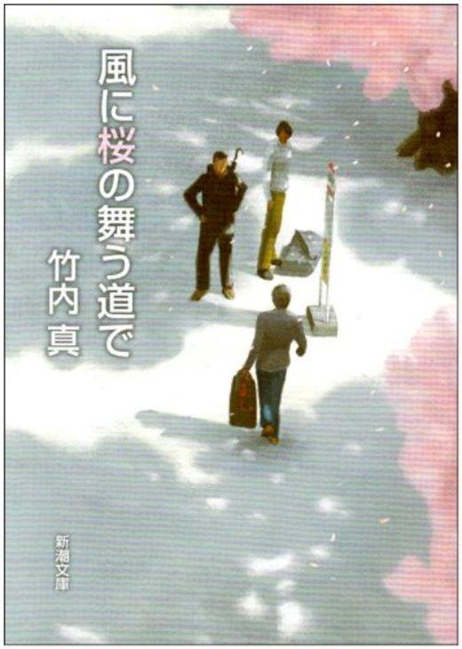 風に桜の舞う道で (新潮文庫)