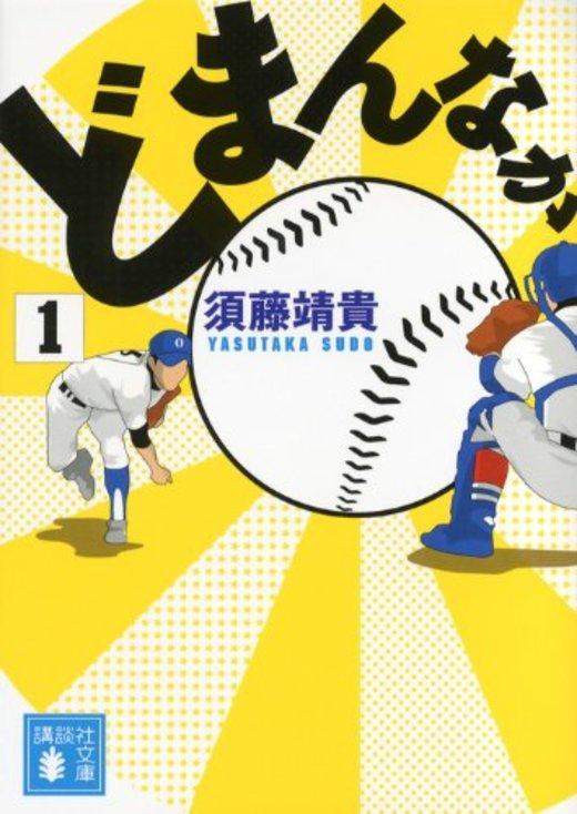 どまんなか(1) (講談社文庫)