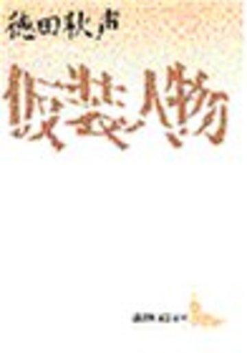 仮装人物 (講談社文芸文庫)