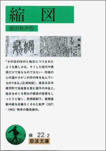 縮図 (岩波文庫 緑 22-2)
