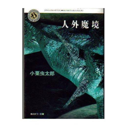 人外魔境 (角川文庫―角川ホラー文庫)