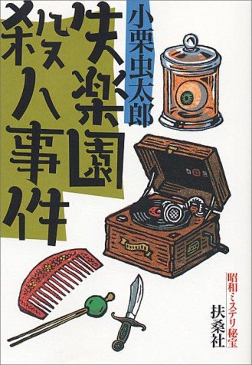 昭和ミステリ秘宝 失楽園殺人事件 (扶桑社文庫)