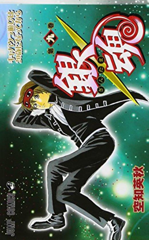 銀魂-ぎんたま- 9 (ジャンプコミックス)