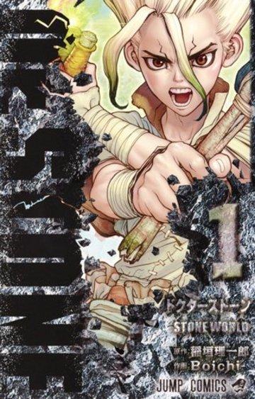 Dr.STONE 1 (ジャンプコミックス)