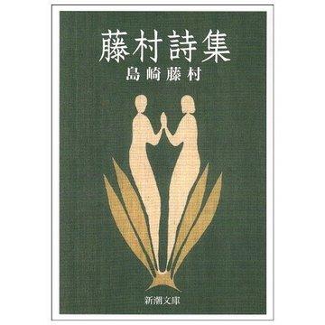 藤村詩集 (新潮文庫 し 2-15)