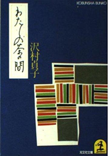 わたしの茶の間 (光文社文庫)