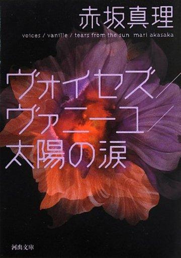 ヴォイセズ/ヴァニーユ/太陽の涙 (河出文庫)