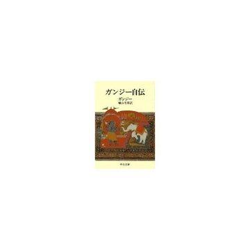 ガンジー自伝 (中公文庫 M 204)