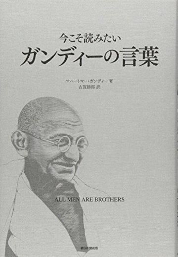 今こそ読みたいガンディーの言葉 ALL MEN ARE BROTHERS