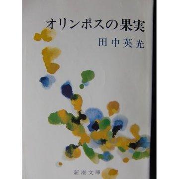 オリンポスの果実 (新潮文庫)