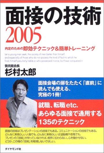 面接の技術〈2005〉内定のための即効テクニック&簡単トレーニング