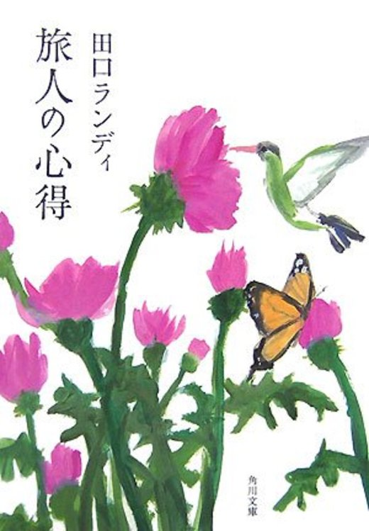 旅人の心得 (角川文庫)