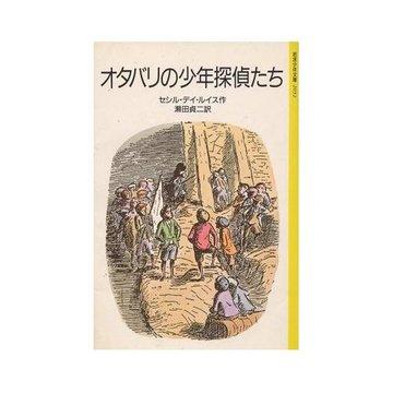 オタバリの少年探偵たち (岩波少年文庫 (2052))