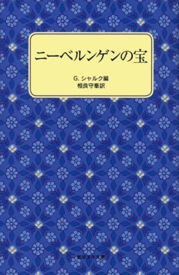 ニーベルンゲンの宝 (岩波少年文庫)