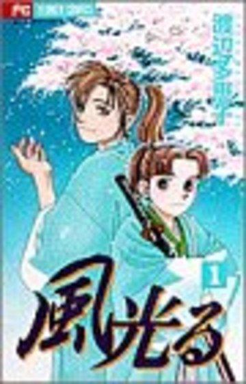 風光る (1) (別コミフラワーコミックス)
