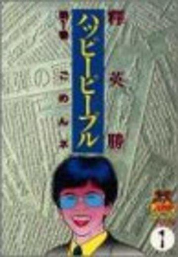 ハッピーピープル 1 (ヤングジャンプコミックス)