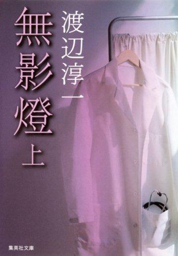 無影燈〈上〉 (集英社文庫)