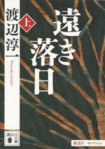 遠き落日(上) (講談社文庫)