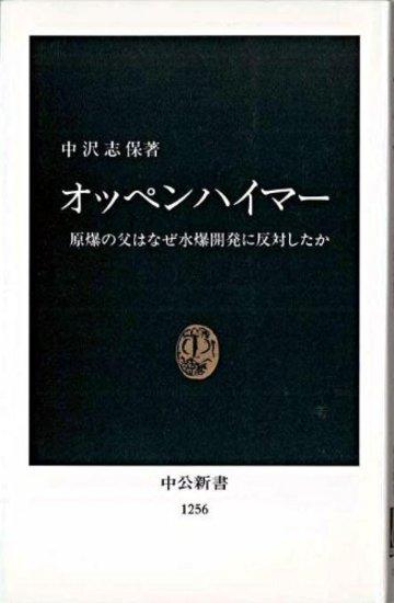 オッペンハイマー―原爆の父はなぜ水爆開発に反対したか (中公新書)