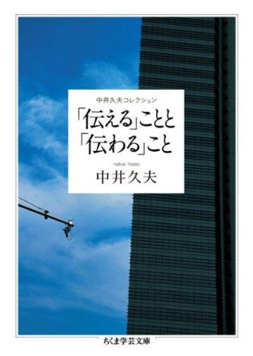 「伝える」ことと「伝わる」こと―中井久夫コレクション (ちくま学芸文庫)