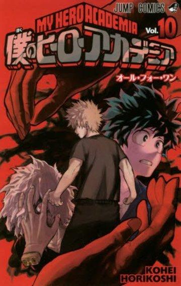 僕のヒーローアカデミア 10 (ジャンプコミックス)