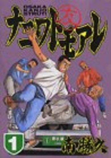 ナニワトモアレ(1) (ヤンマガKCスペシャル)