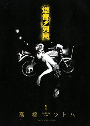 爆音列島 1巻 (ヤングキングコミックス)