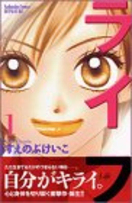 ライフ(1) (講談社コミックス別冊フレンド)