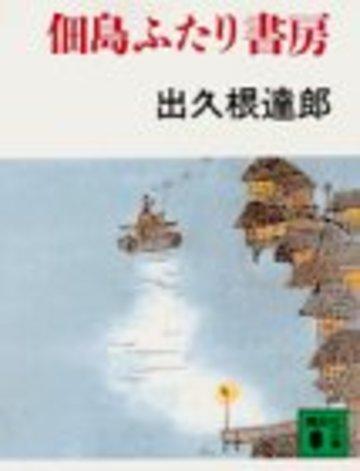 佃島ふたり書房 (講談社文庫)
