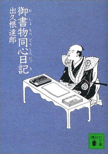 御書物同心日記 (講談社文庫)