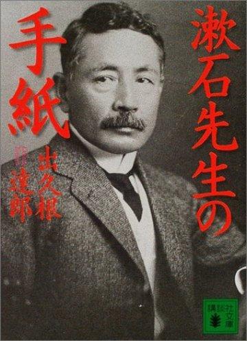 漱石先生の手紙 (講談社文庫)