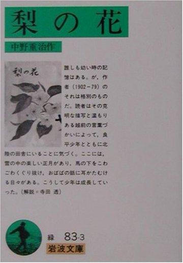 梨の花 (岩波文庫)