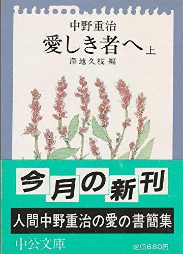 愛しき者へ〈上〉 (中公文庫)